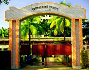 Moulvibazar Government High School